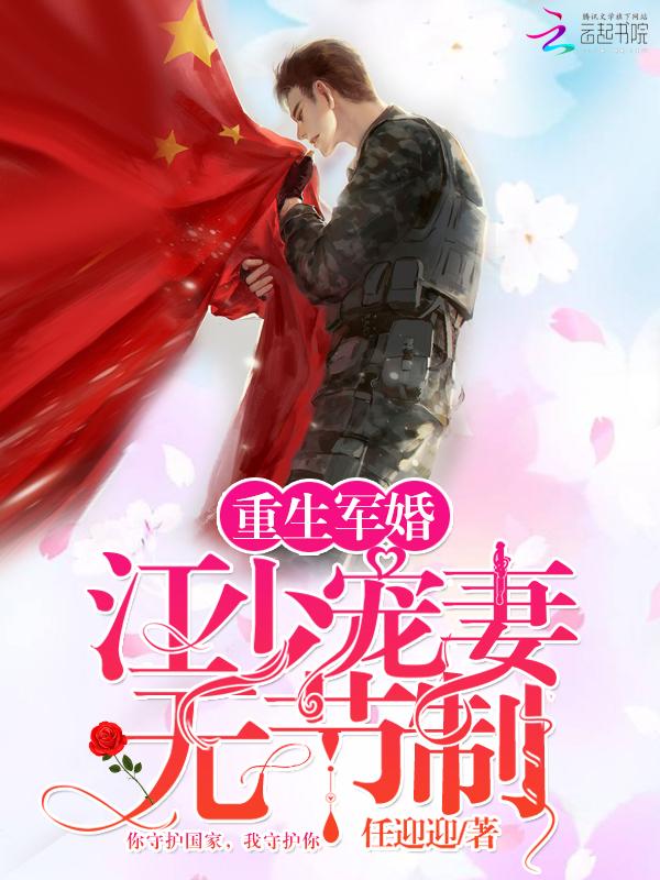 重生军婚:江少宠妻无节制