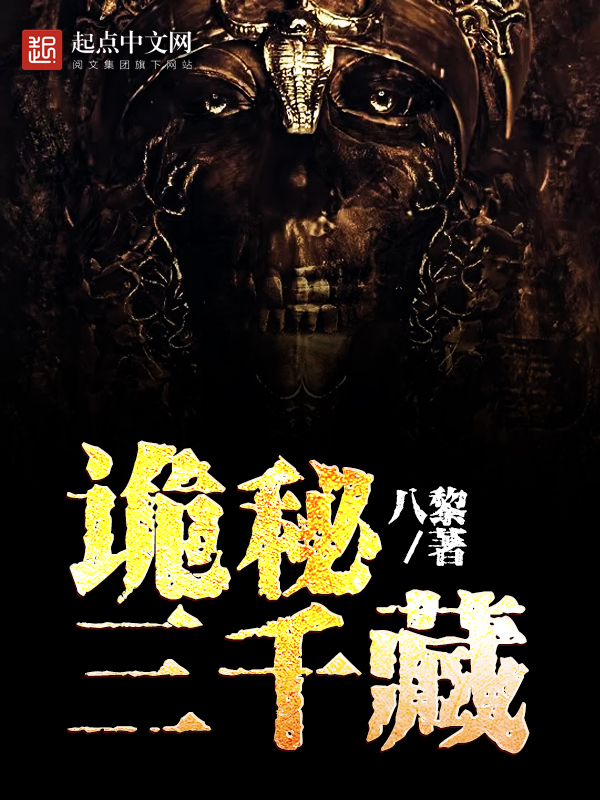《诡秘三千藏》主角安康陆章节列表完整版
