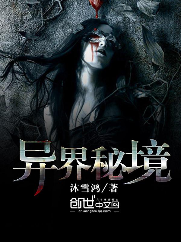 异界秘境小说完整版 乌云老汉完本完结版精彩阅读