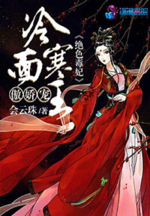《绝色毒妃:冷面寒王傲娇宠》主角灵犀墨大结局全文阅读章节列表