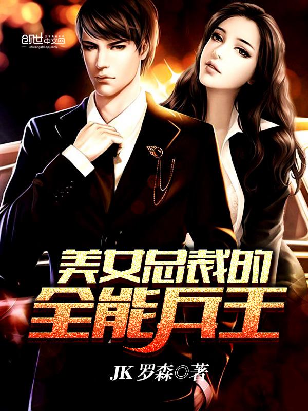 《美女总裁的全能兵王》主角陈昊小萝莉全文试读完整版完结版