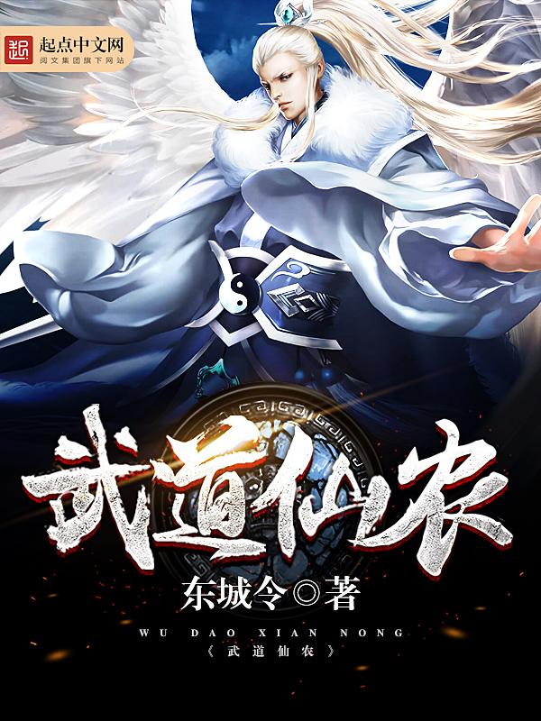 武道仙农(主角府寇)精彩章节免费阅读