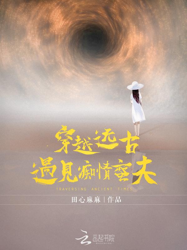 美麗傳奇小說