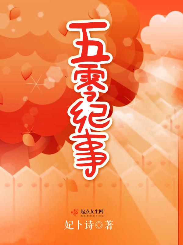 《五零纪事》(主角吴诗敏刘英)最新章节无弹窗免费试读