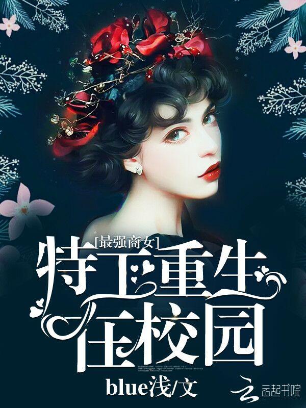 《最强商女:特工重生在校园》主角谢飞琼玉清全文试读完结版精彩试读