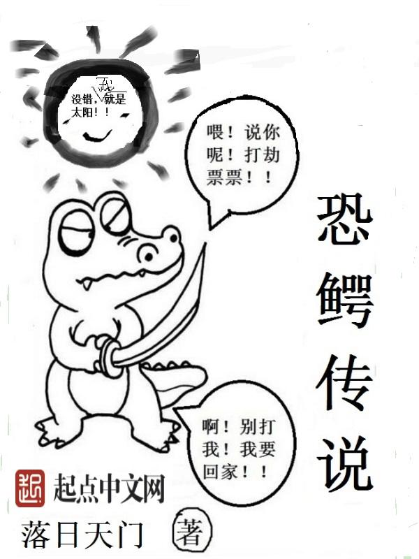 【恐鳄传说全文阅读在线试读】主角郑毅小溪