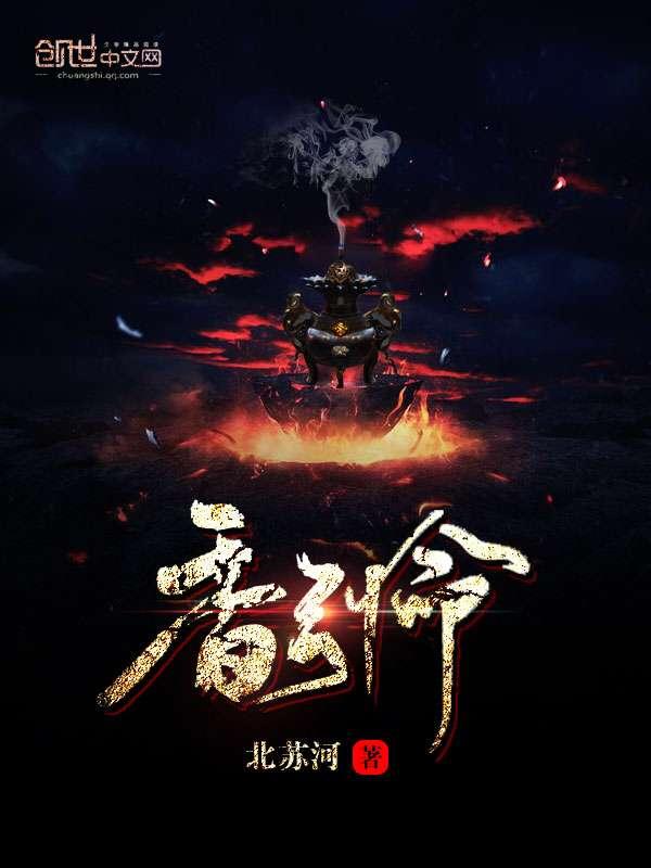 香引命小说免费阅读 王胜恩老和尚最新章节精彩试读免费阅读