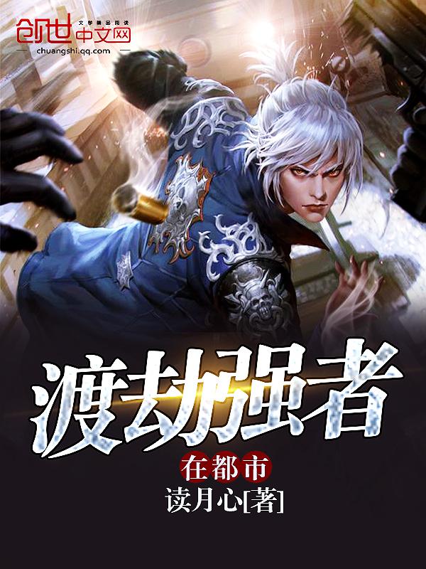 《渡劫强者在都市》主角陈浩林简章节列表在线试读