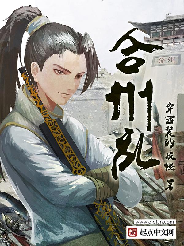 《合州乱》主角宋景乐刘景秀章节列表完整版