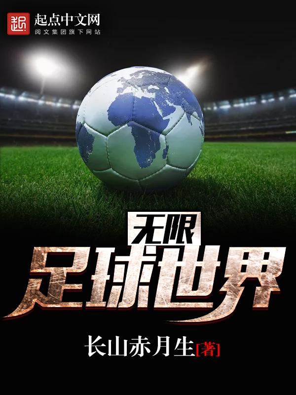 无限足球世界