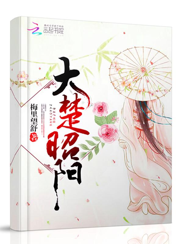 《大楚昭阳》主角大楚李文轩全文阅读完结版在线试读