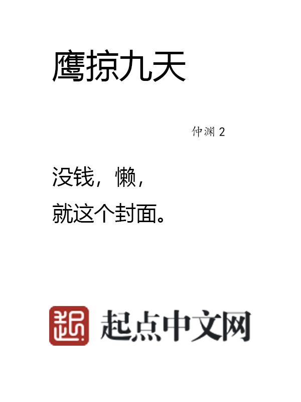 鹰掠九天小说免费试读 周海林东全文阅读最新章节精彩章节