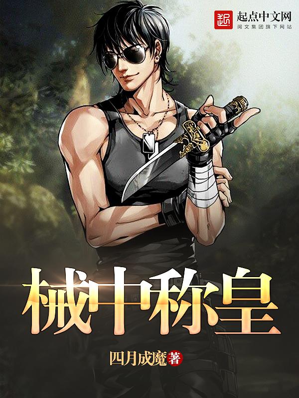 神帝传小说