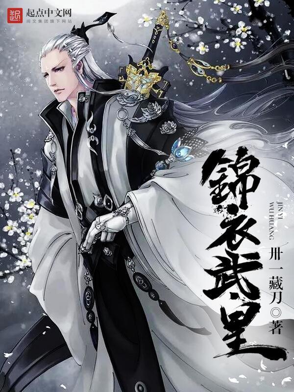 【锦衣武皇无弹窗小说章节列表】主角林道李菲儿