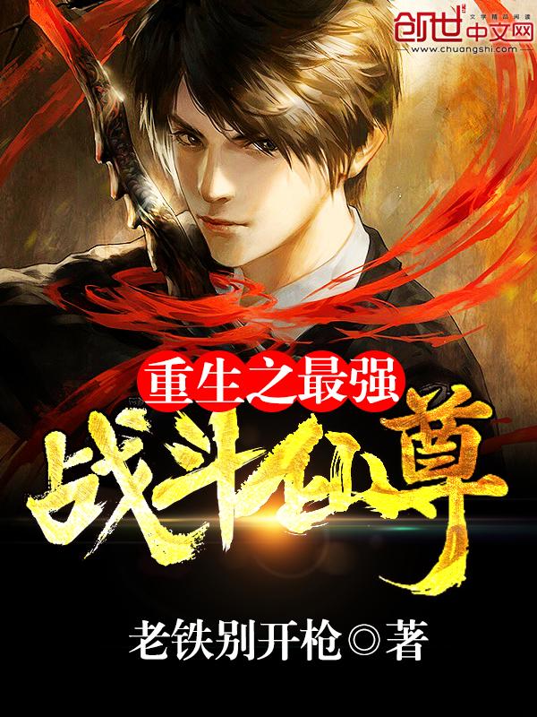 十二巫祖小说